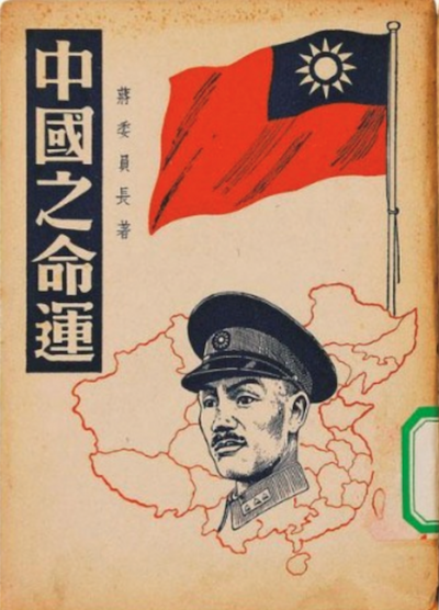 Chiang Book.png