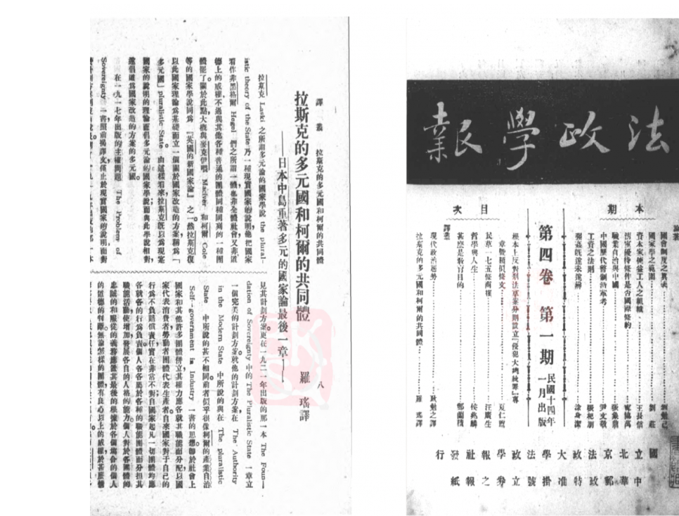 Qian Gang renlei  3_academic journal of law and politics 1925.png