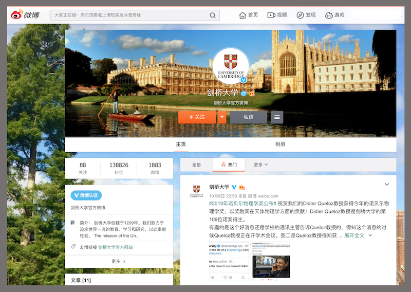cambridge on weibo 2.png